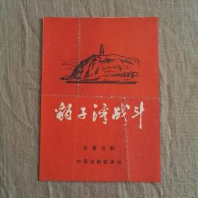 七十年代节目单:四幕话剧:豹子湾战斗