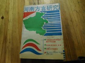 河南方言研究,