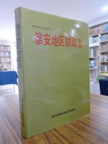 雅安地区财政志—1999年一版一印精装500册