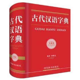 9787557901752 古代汉语字典-全新版 钟维克