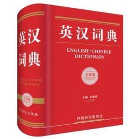 9787557901790 英汉词典-全新版 张柏然