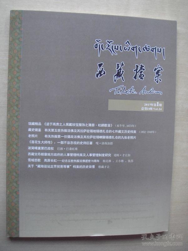 西藏档案2017年第1期:热振活佛
