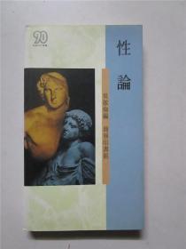 《性论》 吴敏伦编 商务印书馆 (小32开)