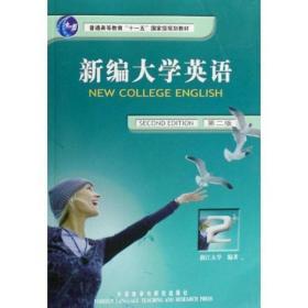 新编大学英语(第二版)29787560046075 应惠兰 外语