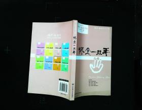微型小说超人气读本·微小传奇篇:怀念一双手