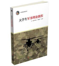 大學生軍事理論教程