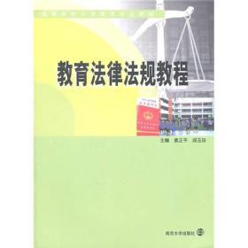 教育法律法规教程