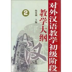 对外汉语教学初级阶段教学大纲2
