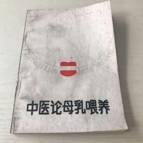 中医论母乳喂养