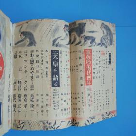 日文原版书刊(昭和二十六年出版,插图.漫画.明星.广告.小说.采访等)