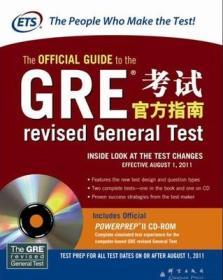 正版 GRE考试官方指南 美国教育考试服务中心 群言出版社  9787802562110