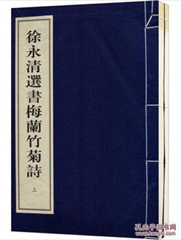 徐永清选书梅兰竹菊诗:1函2册