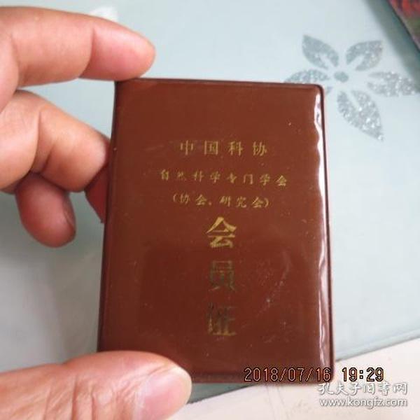 1982年中国科协自然科学专门学科(协会.研究会)会员证