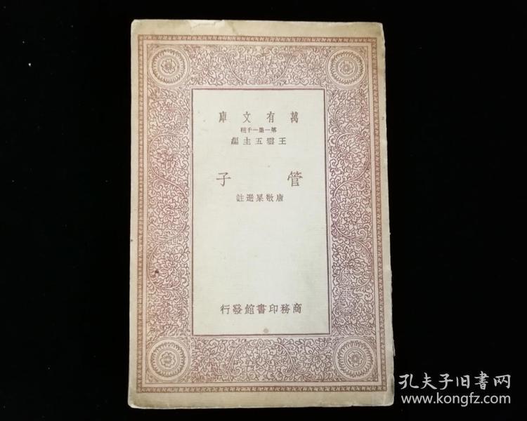 管子 【民国24年初版】【万有文库】品好
