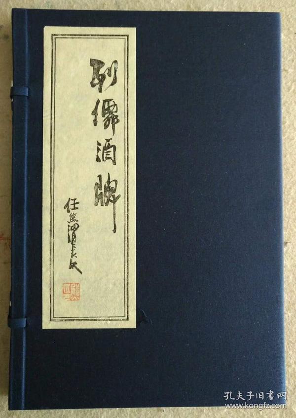 【列仙酒牌】墨印本 ( 木版水印  特级扎花宣线装  一函一册  限量刷印)