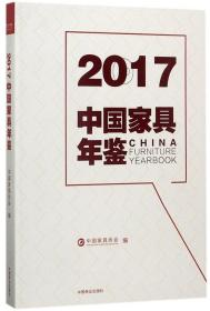 9787503891090 中国家具年鉴:2017:2017 中国家具协会编