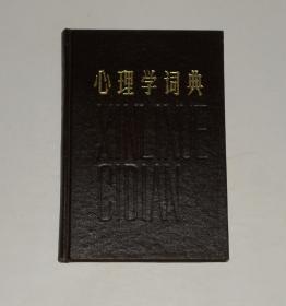 心理学词典 精装  1984年1版1印