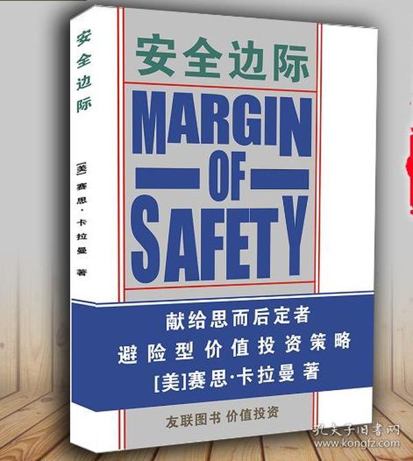现货图书安全边际塞思卡拉曼著中文版