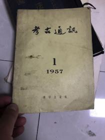考古通讯》 1957年第1期