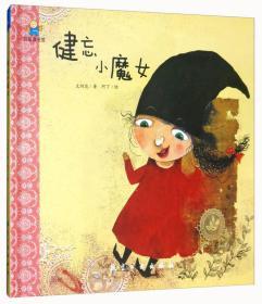健忘小魔女——启知童书馆亲子共读绘本