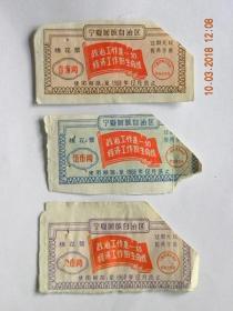 宁夏回族自治区棉花票-1968年(壹市两.贰市两.伍市两)带语录三种缺角