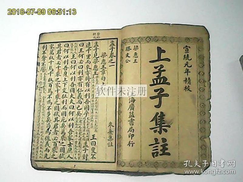铜版四书集注 (上孟 )《孟子卷之一、之二、之三》【宣统元年精校、朱熹集注】