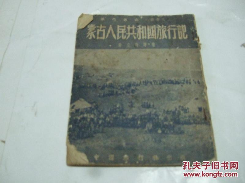 蒙古人民共和国旅行记