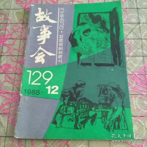 故事会(1988/12)32开外观如图,内干净无勾画,私藏品如图。(A一7)
