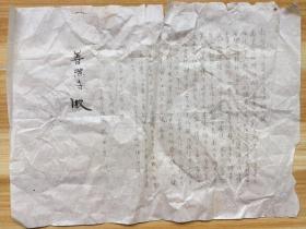 1926年日本安乐寺住持黑田晃亮写给善照寺书信一通