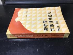 新中国军事活动纪实:1949—1959(作者签赠本)