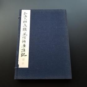 《和汉名法帖选集》第八卷《弘法大师真迹风信帖灌顶记》珂罗版印刷