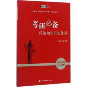 考研必备 政治知识框架体系 王宏远 中国政法大学出版社9787562077459 正版书籍2017年09月出版