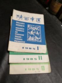 陕西中医(1985年1/8/11)