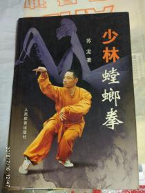 少林螳螂拳 苏龙 人民体育出版社  2006年 85品