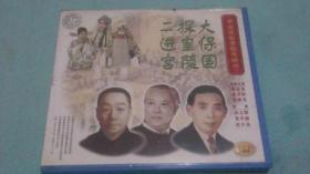二探大进皇保宫陵国--《VCD1,2集+国粹共计3盘》