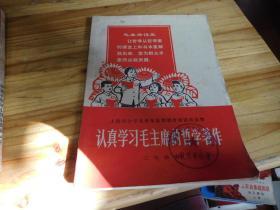 文革课本:上海市中学学习毛泽东思想教育课辅助读物--认真学习毛主席的哲学著作(三年级用)