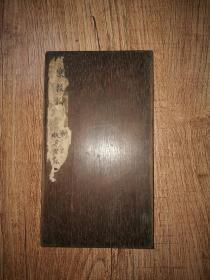 清拓《乐毅论》木夹板全一册