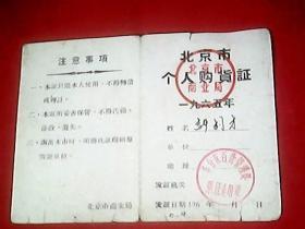 1965年北京市个人购货证