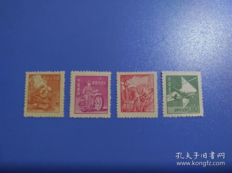 普55 上海大东版单位邮票 原票4全