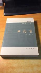二十四史 简体字本 简装 北齐书(21)全一卷
