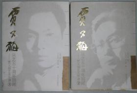 贾又福签赠王书杰·《贾又福从艺五十周年回顾—贾又福艺术年谱》·一版一印·印量仅1500