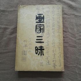 画家三昧(据光绪十八年刊本影印)
