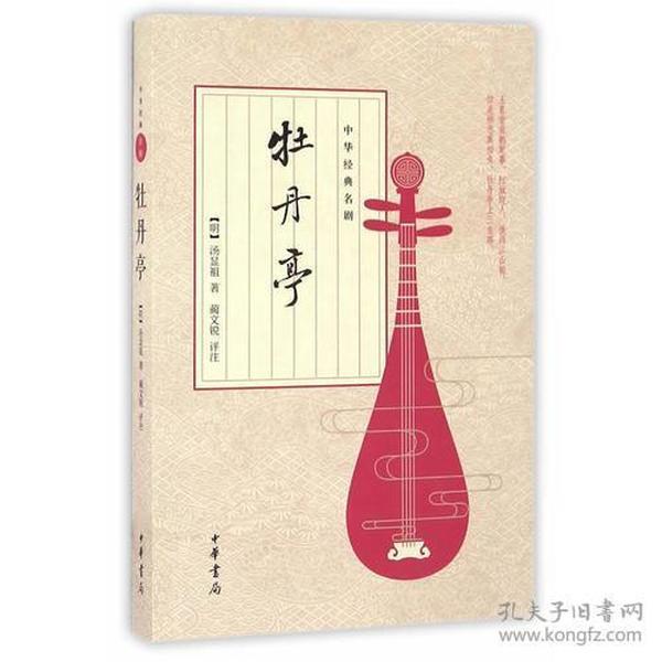 中华经典名剧:牡丹亭