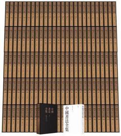 中国书法全集(全130册)13箱