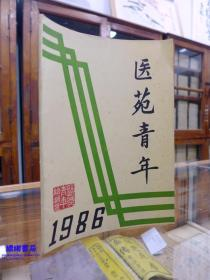 医苑青年1986(油印本)