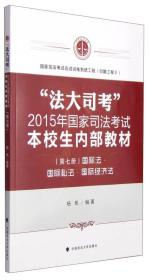 国际法·国际私法·国际经济法(第七册)