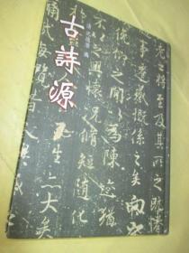 古诗源 十四卷(32开.硬精装)(竖体繁版本)