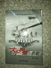 正版图书大不列颠的悲歌:英国军队败战录——外国军队败战录纪实丛书9787531713302