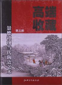 高端收藏:景德镇现当代陶瓷艺术(第3部)