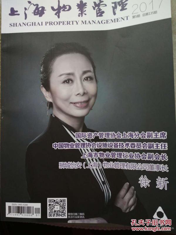 上海物业管理(2018年第2期)